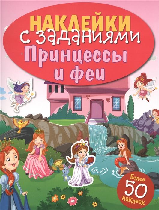 Купить Принцессы и феи Наклейки с заданиями Более 50 наклеек, Стрекоза, Книги с наклейками