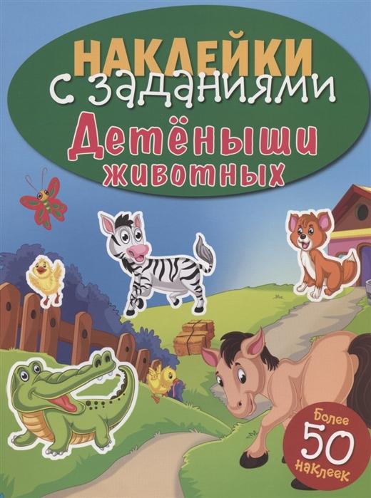 Купить Детеныши животных Наклейки с заданиями Более 50 наклеек, Стрекоза, Книги с наклейками