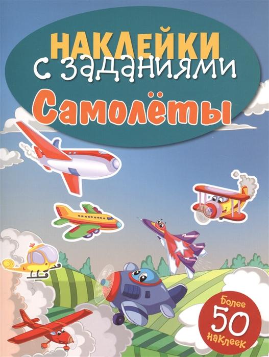 Купить Самолеты Наклейки с заданиями Более 50 наклеек, Стрекоза, Книги с наклейками
