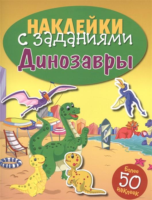 Купить Динозавры Наклейки с заданиями Более 50 наклеек, Стрекоза, Книги с наклейками