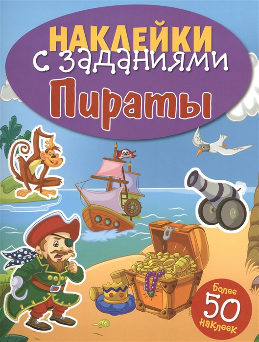 Купить Пираты Наклейки с заданиями Более 50 наклеек, Стрекоза, Книги с наклейками