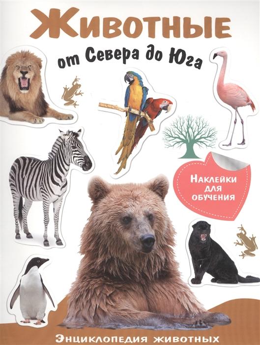 Позина Е. (ред.) Животные от Севера до Юга Энциклопедия животных с наклейками
