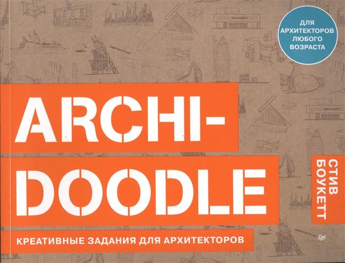 Archi-Doodle Креативные задания для архитекторов
