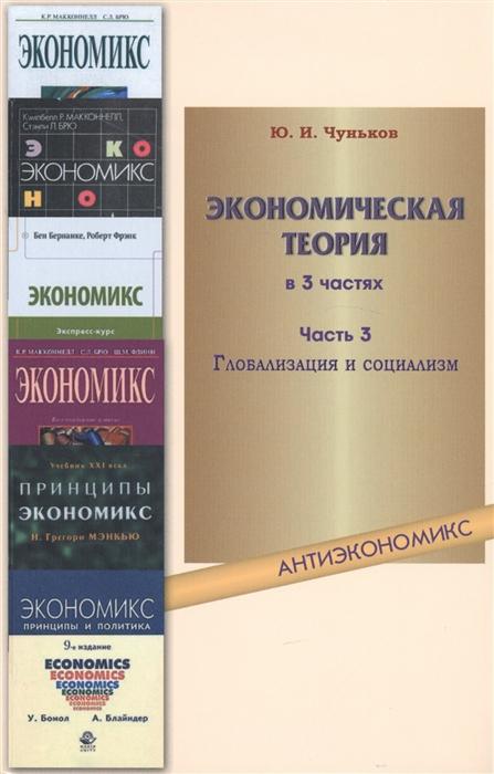 Чуньков Ю. Экономическая теория Учебное пособие в 3 частях Часть 3 Глобализация и социализм