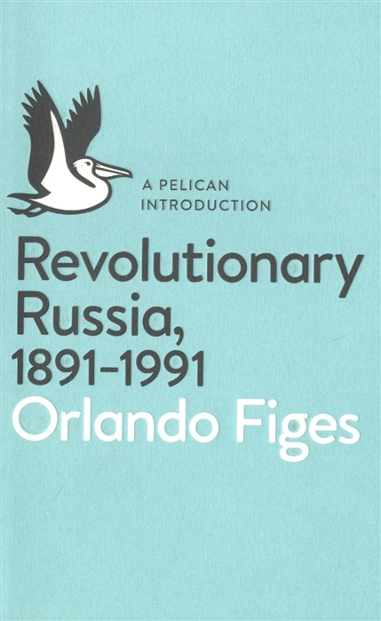 Figes O. Revolutionary Russia 1891-1991 revolutionary iran