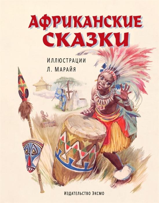 Купить Африканские сказки, Эксмо, Сказки