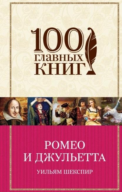 Шекспир У. Ромео и Джульетта Трагедии Сонеты шекспир уильям ромео и джульетта трагедии