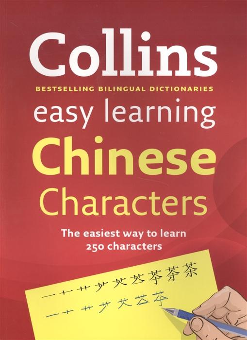 цена Easy Learning Chinese Characters онлайн в 2017 году