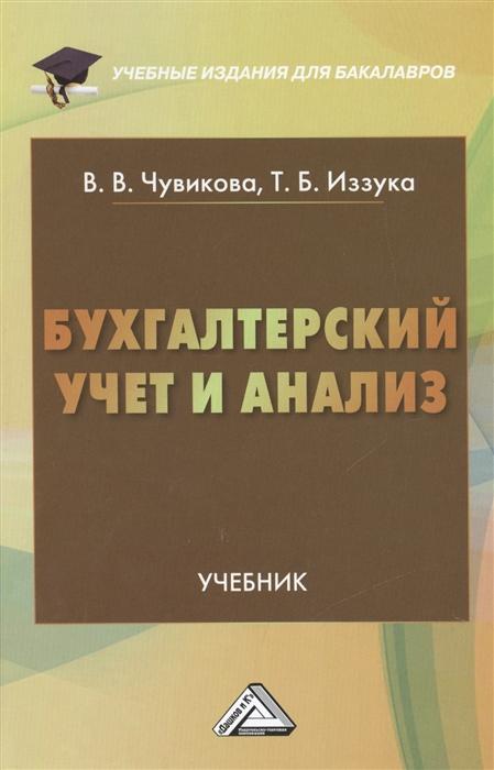Бухгалтерский учет и анализ Учебник