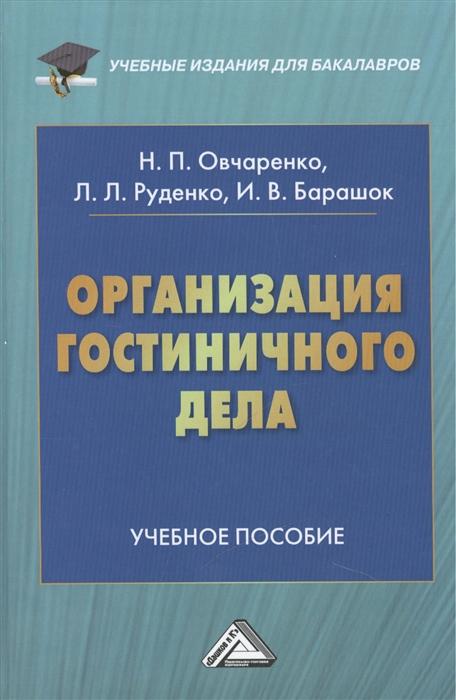 Организация гостиничного дела Учебное пособие
