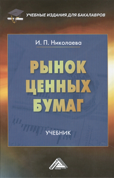 Николаева И. Рынок ценных бумаг Учебник юрий михайлович ляльков рынок ценных бумаг учебник для спо