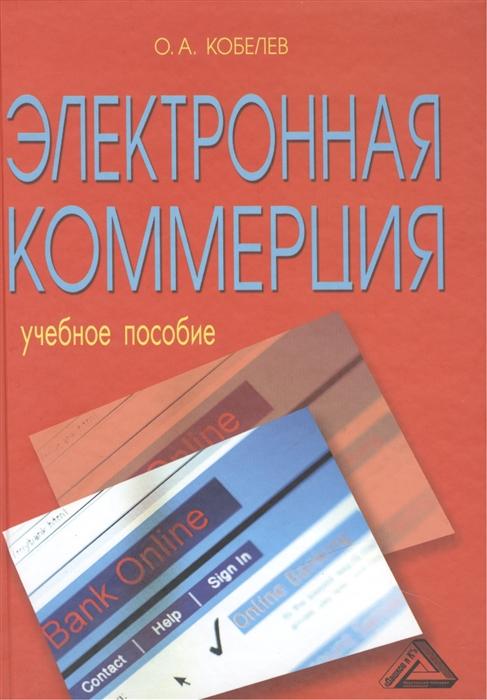 Электронная коммерция Учебное пособие 4-е издание