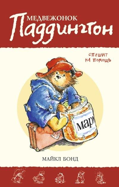 Бонд М. Медвежонок Паддингтон спешит на помощь махаон рассказы медвежонок паддингтон ни дня без приключений м бонд