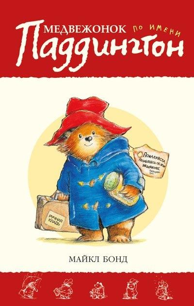 Бонд М. Медвежонок по имени Паддингтон махаон рассказы медвежонок паддингтон ни дня без приключений м бонд