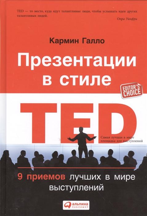 Галло К. Презентации в стиле TED 9 приемов лучших в мире выступлений