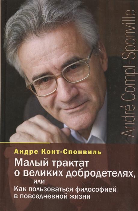 Конт-Спонвиль А. Малый трактат о великих добродетелях или Как пользоваться философией в повседневной жизни