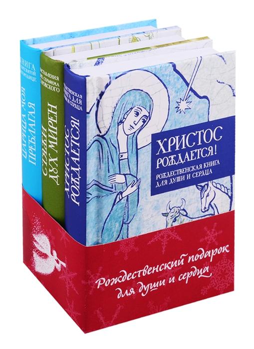 Кабанов И. (сост.) Рождественский подарок для души и сердца Христос рождается Рождественская книга для души и сердца комплект из 3 книг