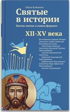 Клюкина О. Святые в истории Жития святых в новом формате XII-XV века