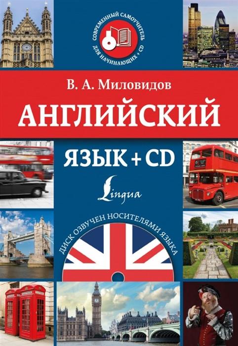 Миловидов В. Английский язык CD