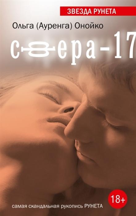 Сфера-17
