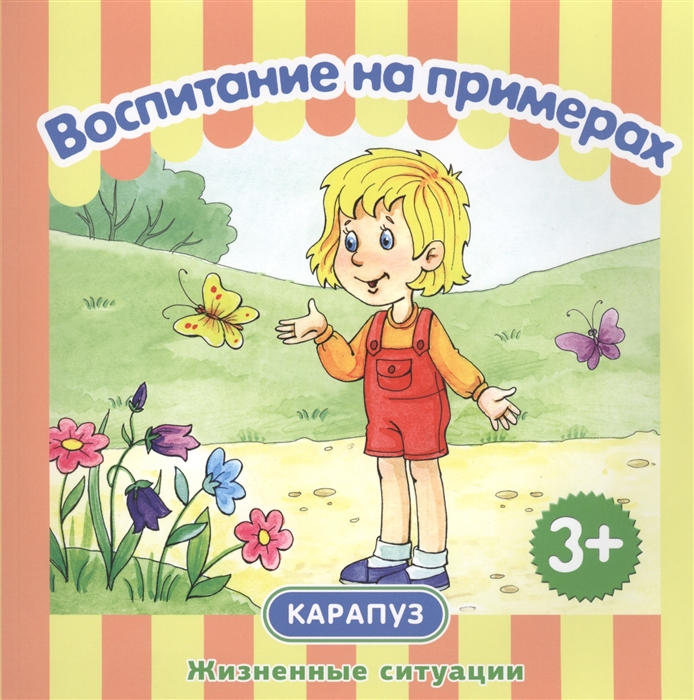 Колдина Д. Жизненные ситуации