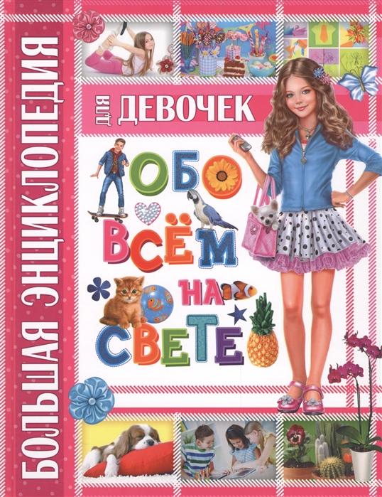 Беленькая Т. Большая энциклопедия для девочек обо всем на свете