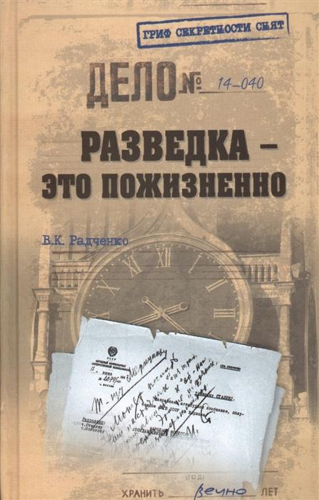 Радченко В. Разведка - это пожизненно