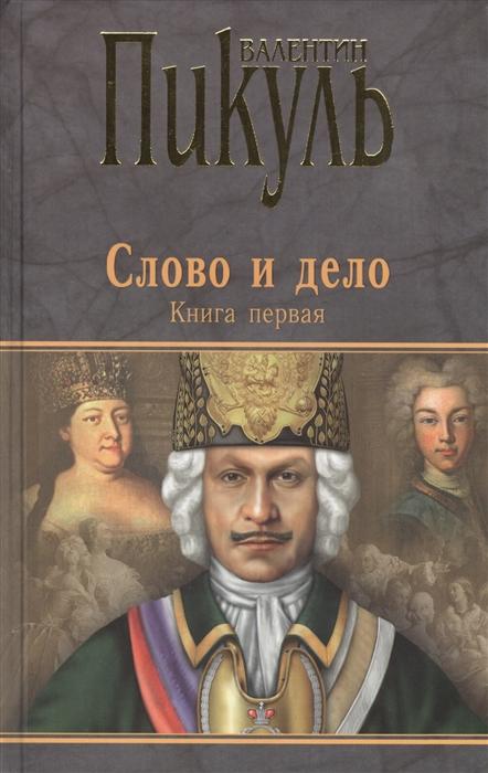 Слово и дело Роман-хроника времен Анны Иоанновны Книга первая Царица престрашного зраку