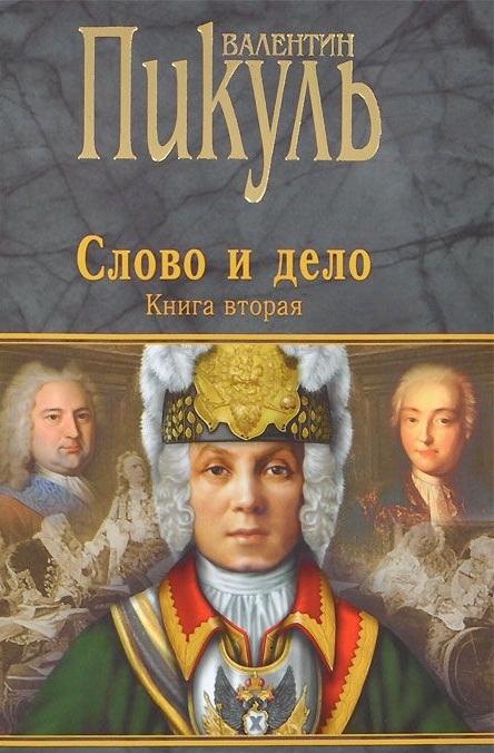 Слово и дело Роман-хроника времен Анны Иоанновны Книга вторая Мои любезные конфиденты