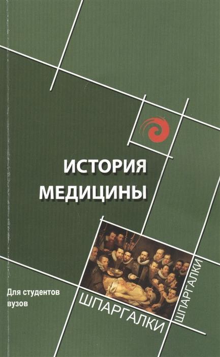 цена на Склярова Е., Жаров Л., Каталова О. История медицины краткий курс