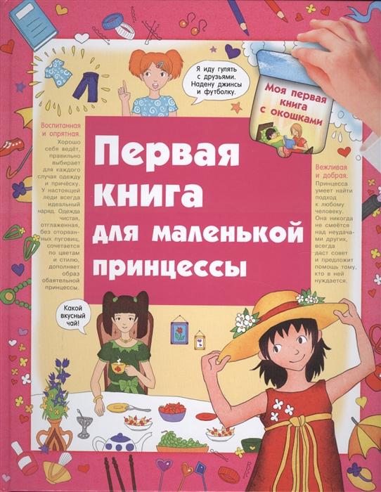 Глазырина Ю. Первая книга для маленькой принцессы цена