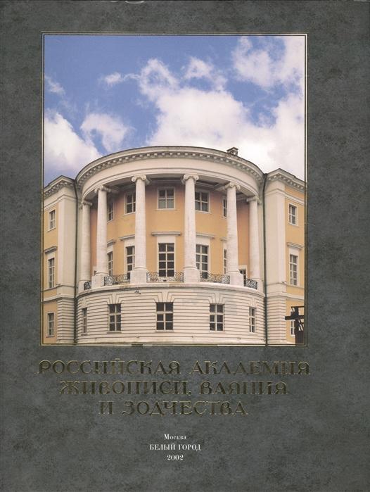 Глазунов И. (ред.) Российская академия живописи ваяния и зодчества