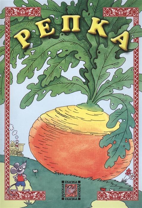 картинка обложка книги репка течение суток