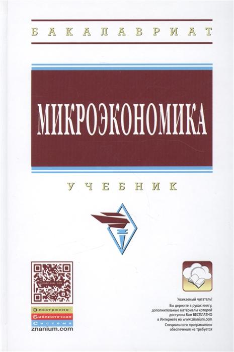 Журавлева Г., Чередниченко Л. (ред.) Микроэкономика Учебник
