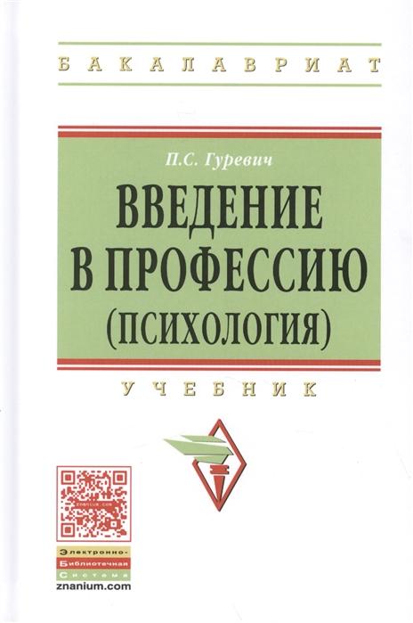 Гуревич П. Введение в профессию психология Учебник
