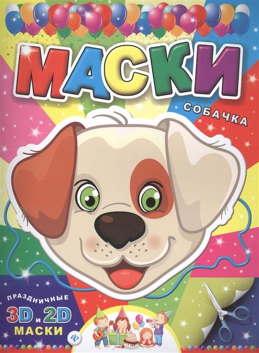 Маски Собачка Праздничные 3D и 2D маски