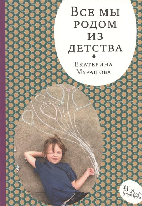 Мурашова Е. Все мы родом из детства цена и фото