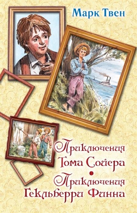 Твен М. Приключения Тома Сойера Приключения Гекльберри Финна марк твен приключения тома сойера приключения гекльберри финна