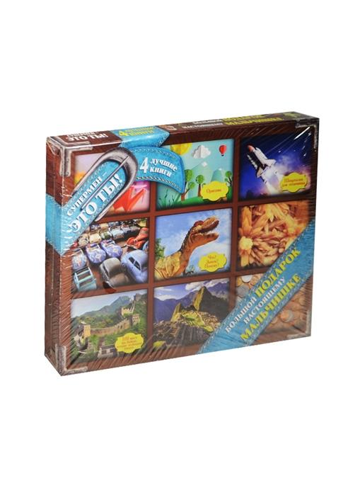 Купить Большой подарок настоящему мальчишке комплект из 4 книг, АСТ, Универсальные детские энциклопедии и справочники