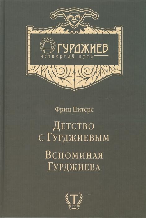 Питерс Ф. Детство с Гурджиевым Вспоминая Гурджиева
