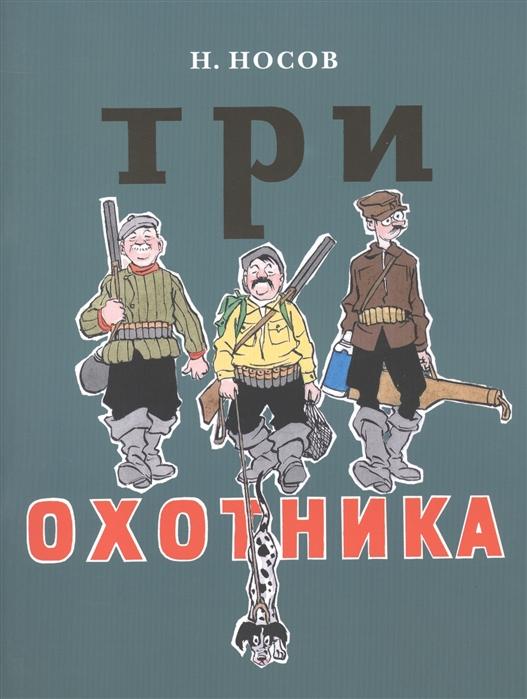 Купить Три охотника Рассказ, Мелик-Пашаев, Проза для детей. Повести, рассказы