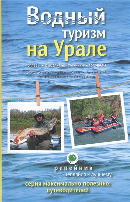 Затонский А., Черепанов Е., Мурзаев В. и др. Водный туризм на Урале