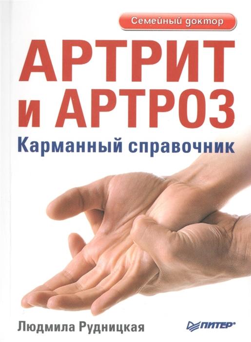 Артрит и артроз Карманный справочник