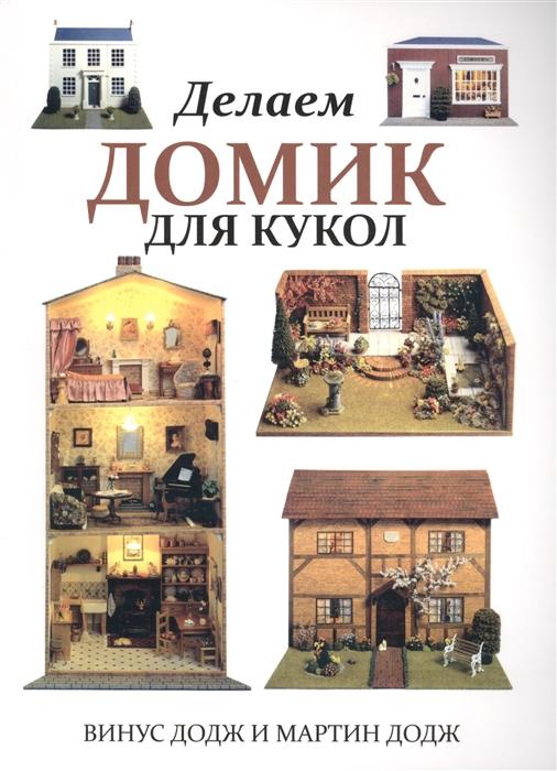 Додж В., Додж М. Делаем домик для кукол
