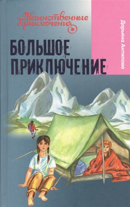 Антипова Д. Большое приключение Повесть
