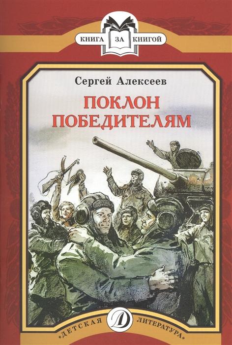 Алексеев С. Поклон победителям Рассказы о Великой Отечественной войне