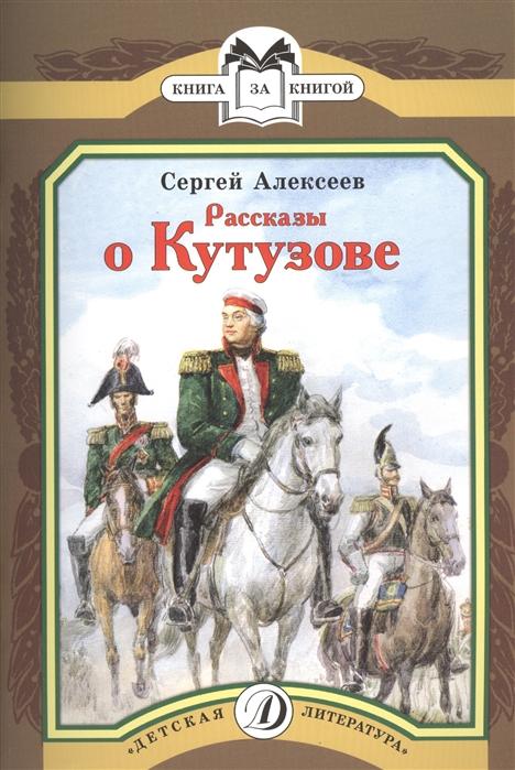 Алексеев С. Рассказы о Кутузове сергей алексеев рассказы о кутузове