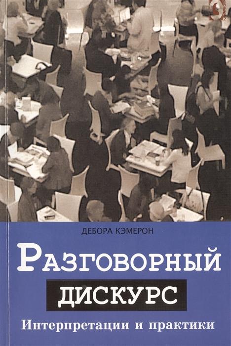 Кэмерон Д. Разговорный дискурс Интерпретации и практики предвыборный дискурс