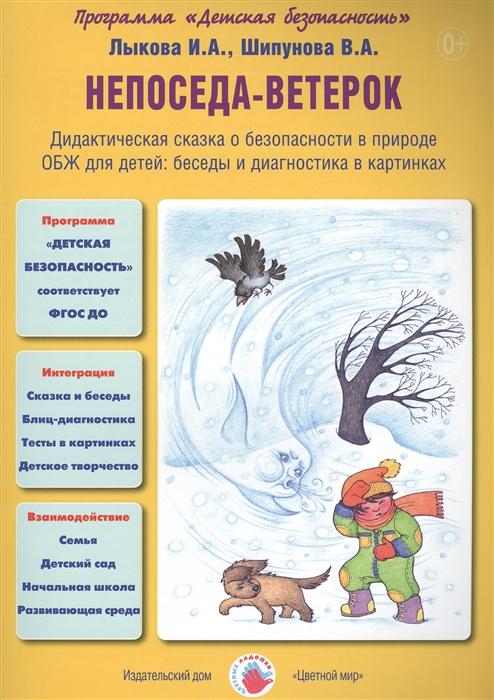 Лыкова И., Шипунова В. Непоседа-ветерок Дидактическая сказка о безопасности в природе ОБЖ для детей беседы и диагностика в картинках лыкова и где мои карандаши истории в картинках для рисования 1 3 года