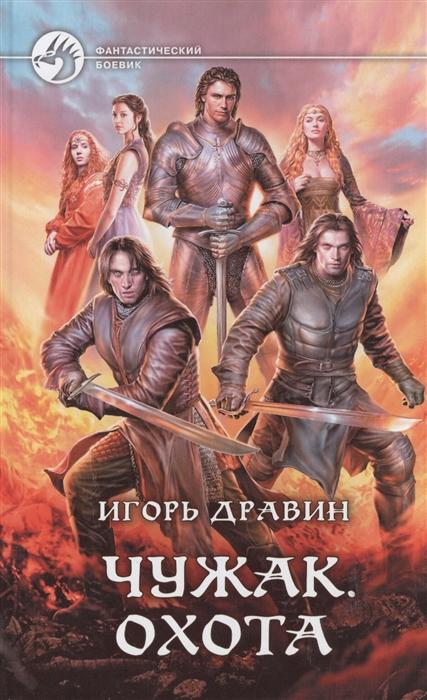 купить Дравин И. Чужак Охота Роман по цене 258 рублей
